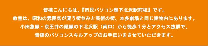 sc-shimokitazawa02.png
