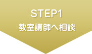 STEP1 教室講師へ相談