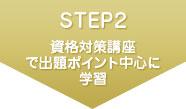 STEP2 資格対策講座で出題ポイント中心に学習