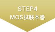 STEP4 MOS試験本番