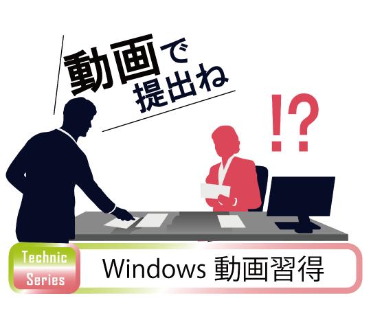 Windows動画