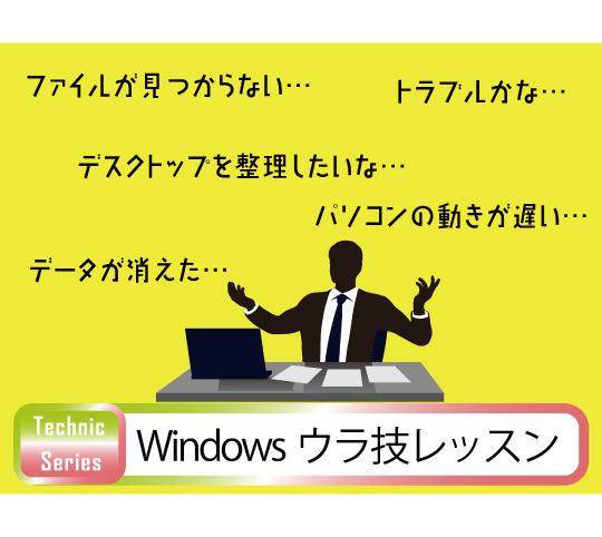 Windows裏ワザ