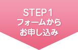 STEP1 フォームからお申し込み