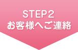 STEP2 お客様へご連絡