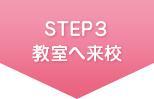 STEP3 教室へ来校