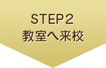 STEP2 教室へ来校