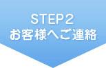 STEP3 スタッフよりご連絡
