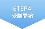 STEP3 受講開始