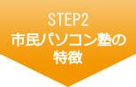 STEP2 市民パソコン塾の特徴