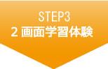 STEP3 2画面学習体験
