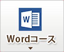 Wordコース