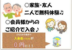 市民パソコン塾名取紹介キャンペーンイメージ