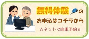 イオン平岡校の無料体験申込はコチラ