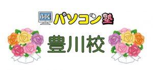 豊川校ロゴ