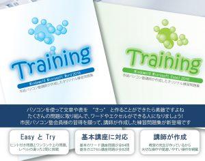 刈谷校 トレーニングポスター