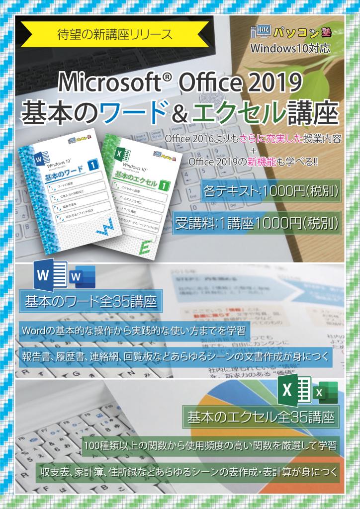 Microsoft Office2019