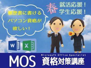 学生向け_MOS資格-学生応援