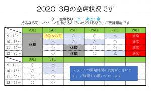 2020-03 空席案内(半田2016のみ)_01