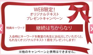 WEB特典