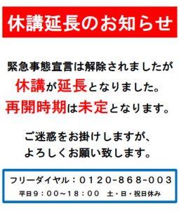 休講延長(ピアゴ富士宮)