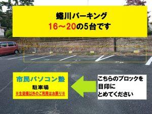★新・半田駐車場案内図_01-3