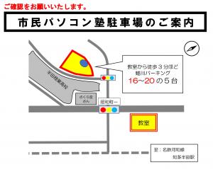 ★新・駐車場案内図_01-1