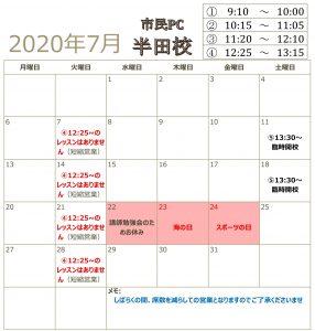 2020-07営業カレンダー(半田)
