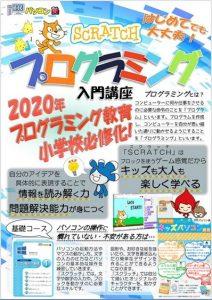 7月プログラミング②:郡山富田校