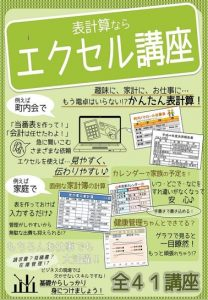 エクセル【郡山富田校】