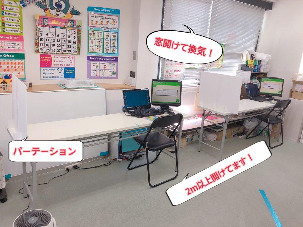 茨木校感染症対策