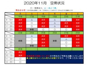 2020-11-16 空席案内(半田)