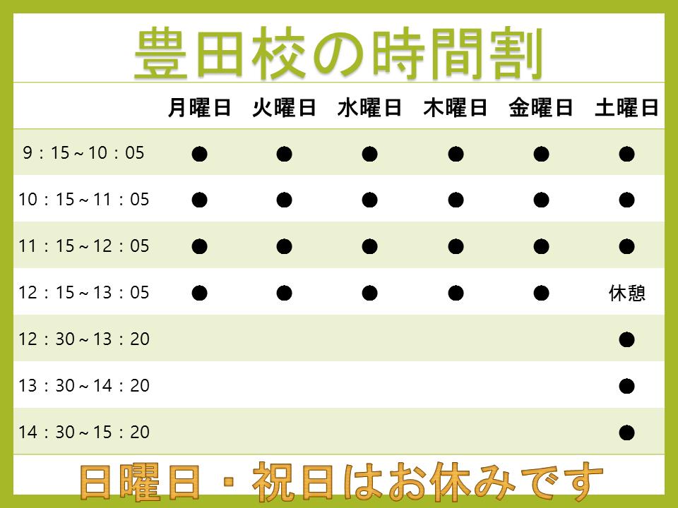 豊田 時間割202011
