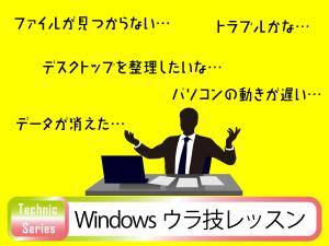 Windowsウラ技ポスター