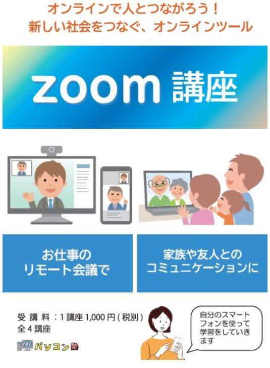 zoom_izumi