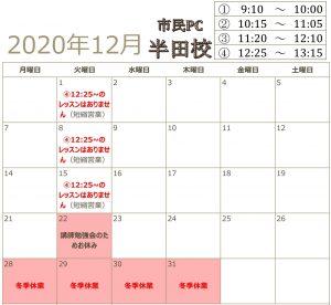 2020-12 営業カレンダー(半田)