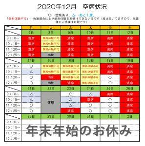 2020-12-05 空席案内(半田)