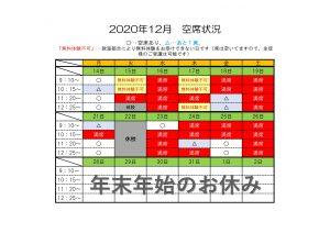 2020-12-14 空席案内(半田)