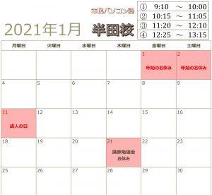 2021-01 半田営業カレンダー