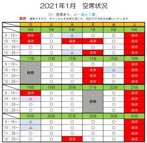 2021-01 空席案内(半田)