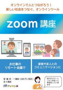 zoom講座【郡山富田校】