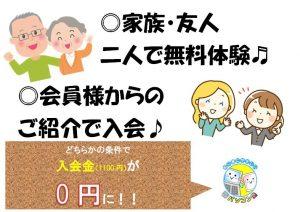 紹介キャンペーン入会金0