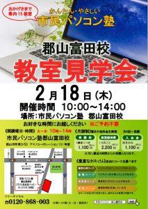 郡山富田202102見学会2回目