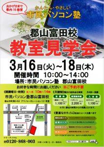 郡山富田202103見学会