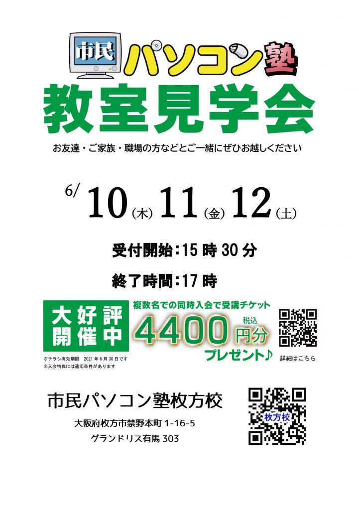 hirakata_210611